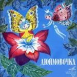 Аудиосказка «Дюймовочка»