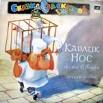 Аудиосказка «Карлик Нос»