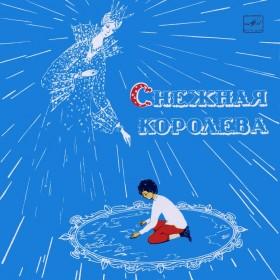 Аудиосказка - Снежная королева