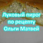Луковый пирог от Ольги Матвей