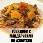 Говядина с мандаринами по-азиатски