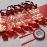 Будет ли выпускной в 2020 году из-за коронавируса: у 9 и 11 классов, последние новости
