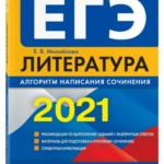 Когда ЕГЭ по литературе 2021: расписание экзаменов, когда будут результаты
